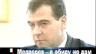 Дмитрий Медведев: Война с Грузией только начинается