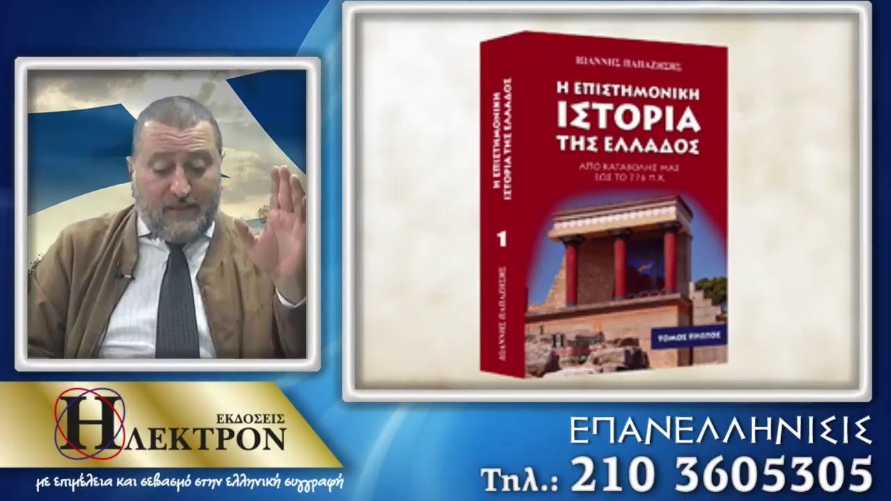 Επανελλήνισις Συμιγδαλάς-Κωνσταντής