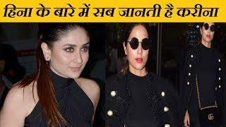 Kareena Kapoor Knows Every thing about Hina, Check out the video to know how