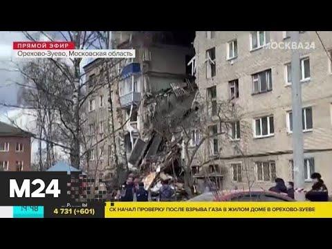 Опубликованы первые кадры с места происшествия в Орехово-Зуеве - Москва 24