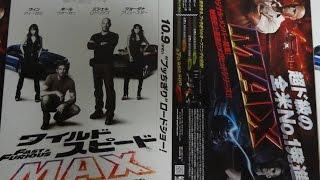 ワイルド・スピード MAX(A) (2009) 映画チラシ ヴィン・ディーゼル ポール・ウォーカー