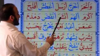 طارق زياد noorania lesson 11 الدرس الحادي عشر 1 ـ القاعدة النورانية