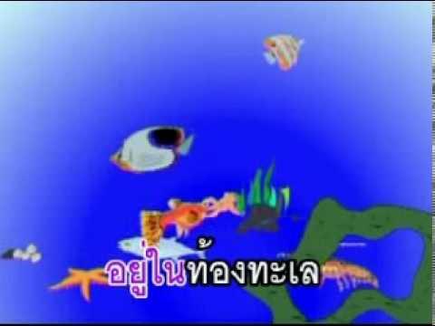 เพลงนั่นทะเลแสนงาม เพลงธรรมชาติแสนงาม เพลงเด็ก สรรเสริญพระเจ้า
