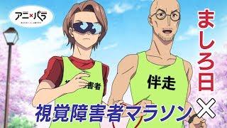 [アニ×パラ] 視覚障害者マラソン×ましろ日 | あなたのヒーローは誰ですか | アニメ×パラスポーツ | NHK