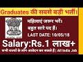 Graduates/स्नातक पास की सबसे बड़ी भर्ती , सैलरी: 1 लाख+ | Govt Job + Multiple Vacancy | M/F Apply