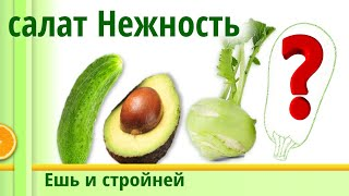Салат ДЛЯ ПОХУДЕНИЯ Нежность. 🍈 ВКУСНЫЙ САЛАТ с авокадо и кольраби