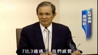 2009-07-21公視晚間新聞(損國家形象 監院通過彈劾郭冠英)