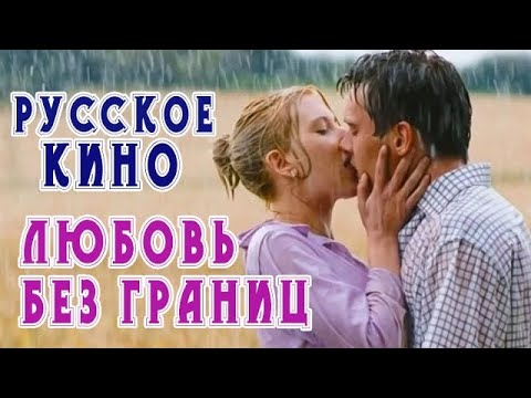 Фильм «Любовь без границ», русское кино, HD