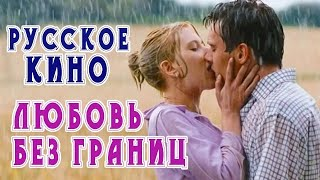 Фильм «Любовь без границ», русское кино, HD...