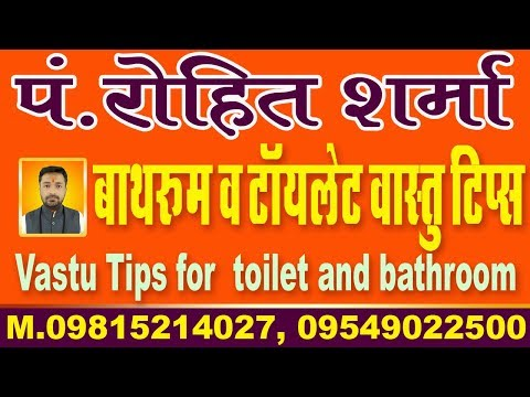 Vastu tips for toilet and bathroom   टॉयलेट व् बाथरूम के लिए वास्तु टिप्स