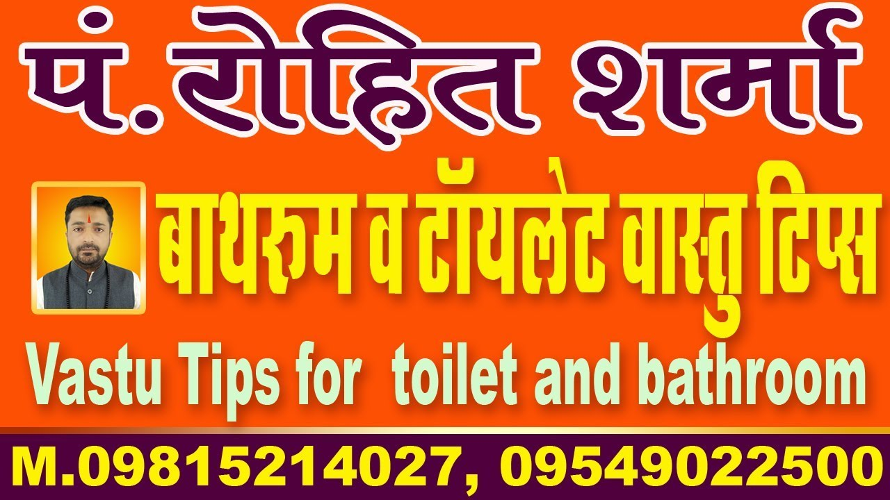 vastu tips for toilet and bathroom  u091f u0949 u092f u0932 u0947 u091f  u0935 u094d  u092c u093e u0925 u0930 u0942 u092e  u0915 u0947