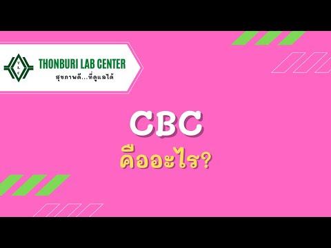 มาทำความรู้จักกับ CBC กันเถอะ