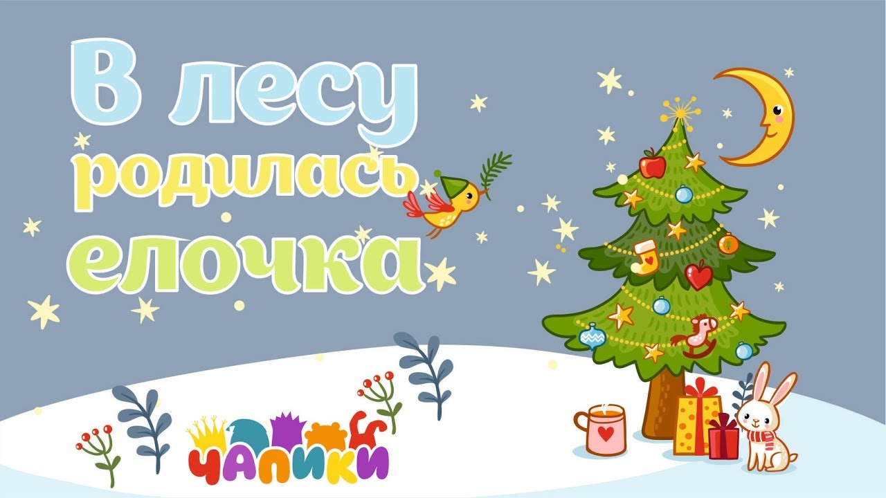 ЧаПиКи. В лесу родилась елочка.Новогодняя песенка для ...