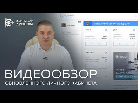 """Видеообзор обновленного личного кабинета L Проект """"Двигатели Дуюнова"""" сайт - Solargroup (П.Филиппов)"""