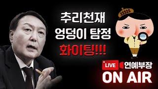 윤석렬 검찰총장과의 전화통화...