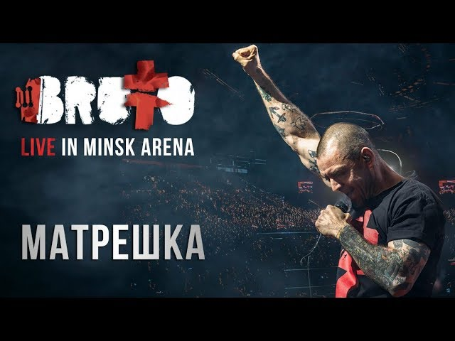 BRUTTO -  Матрешка (LIVE IN MINSK ARENA)