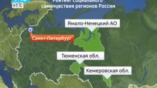 видео Краснодарский край вошел в пятерку лучших российских регионов по уровню жизни