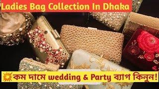 মেয়েদের লেডিস ব্যাগ কালেকশন ||Ladies Perty Purse collection Price in BD||ShohaG Official Bag Vlogs