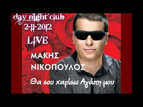 makis nikopoulos live sto day night 2-11-2012