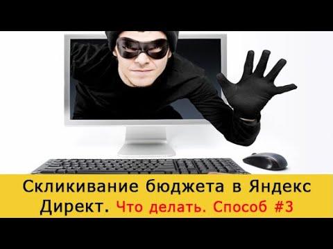 Скликивание рекламы в Яндекс Директ. Как бороться. Способ #3