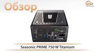 Обзор блока питания Seasonic PRIME 750W Titanium: непоколебимый