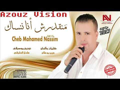 محمد نسيم - مانقدرش انا ننساك (النسخة الأصلية)   2017   Mohamed Nassim - Man9darch Ana Nenssak
