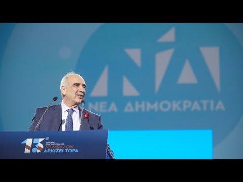 Ευάγγελος Μεϊμαράκης | 13ο Συνέδριο ΝΔ (λήξη εργασιών συνεδρίου)
