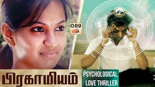 Download Pshycho Thriller Tamil Movie PRAGAMIYAM | Full Length film with English Subtitles