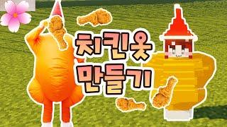 치킨옷 만들기 ㅋㅋㅋㅋ [마인크래프트 디자이너] Min…