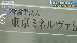 """過払い金返還""の弁護士法人破綻で被害対策弁護団(20/07/31) - YouTube"