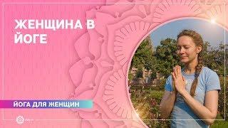 Женщина в йоге. Юлия Бежина