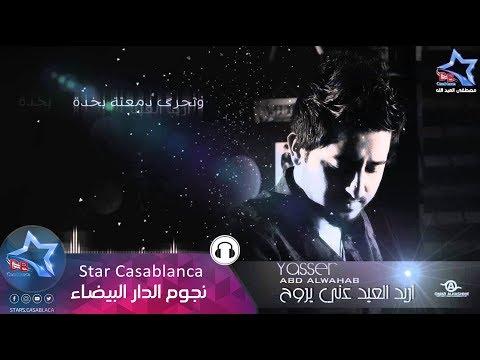 Yaser Abd Alwahab - Arid (Exclusive)   2015   ياسر عبد الوهاب - اريد العيد عني يروح