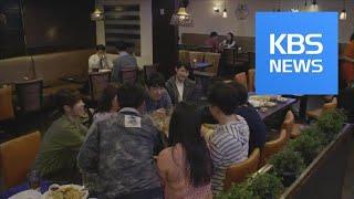 [연예수첩] 모임 많은 '연말'…스타들의 회식에선 무슨 일이? / KBS뉴스(News)