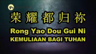 Kemuliaan Bagi Tuhan (Rong Yao Dou Gui Ni) - Lagu Rohani Mandarin