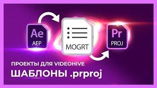 Связка After Effects и Premiere Pro для VideoHive ☆ Essential Graphics & .Mogrt