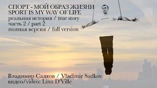 Спорт - мой образ жизни (ПОЛНАЯ ВЕРСИЯ / FULL VERSION). Владимир Садков / Vladimir Sadkov