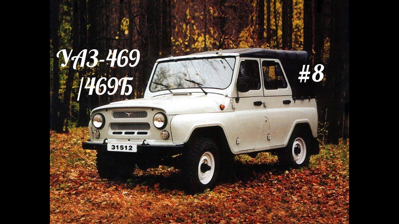 . Объявлений olx. Ua украина вы легко сможете продать или купить б/у авто с. Уаз-469. Легковые автомобили » уаз. 132 746 грн. Договорная. Ковель.