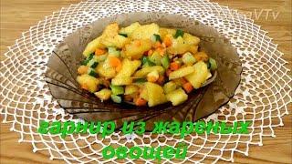 Гарнир из овощей. A side dish of vegetables.