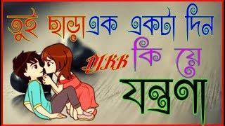 😭তুই ছাড়া এক একটা দিন😭 | Tui Chara Ek Ekta Din | Imran | Bengali Sad WhatsApp Status Video