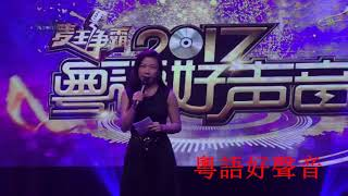 20170811, The Voice of Cantonese, 粵語好聲音