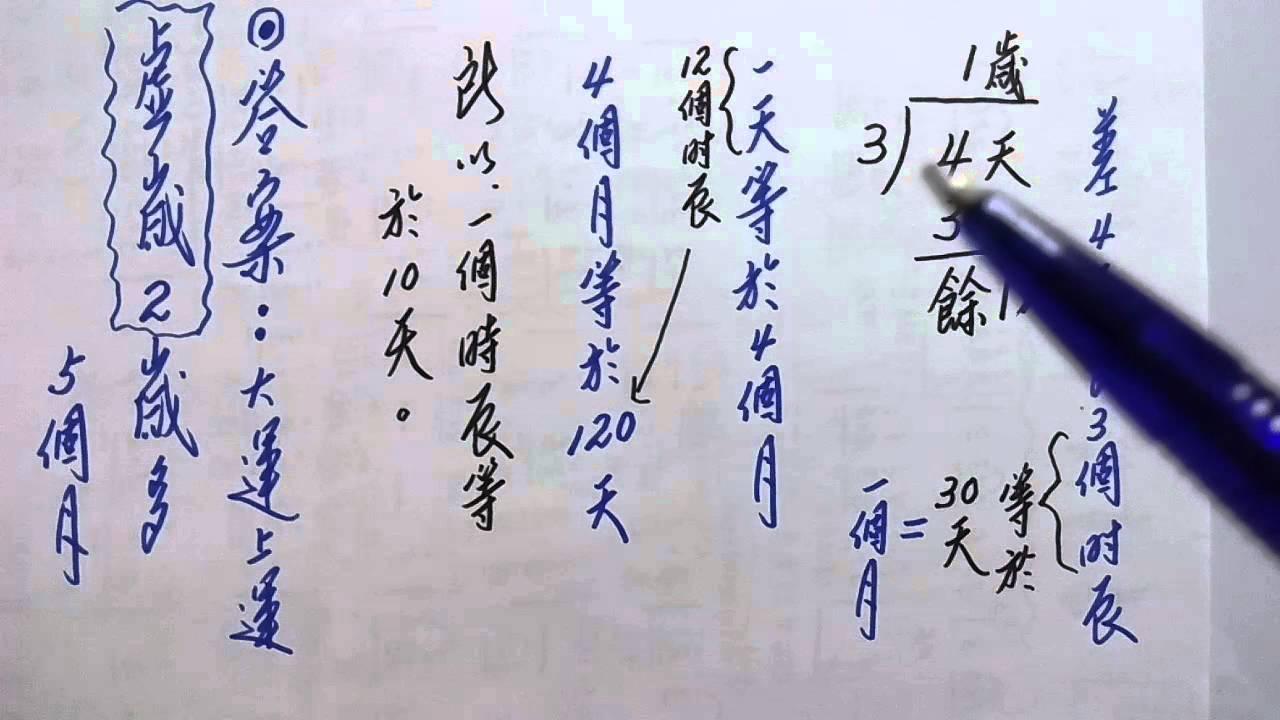 八字 算大運上運歲數【極細算法】教學// 何俊秀職業班影片教學 - YouTube