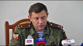 Вот за что убили Александра Захарченко