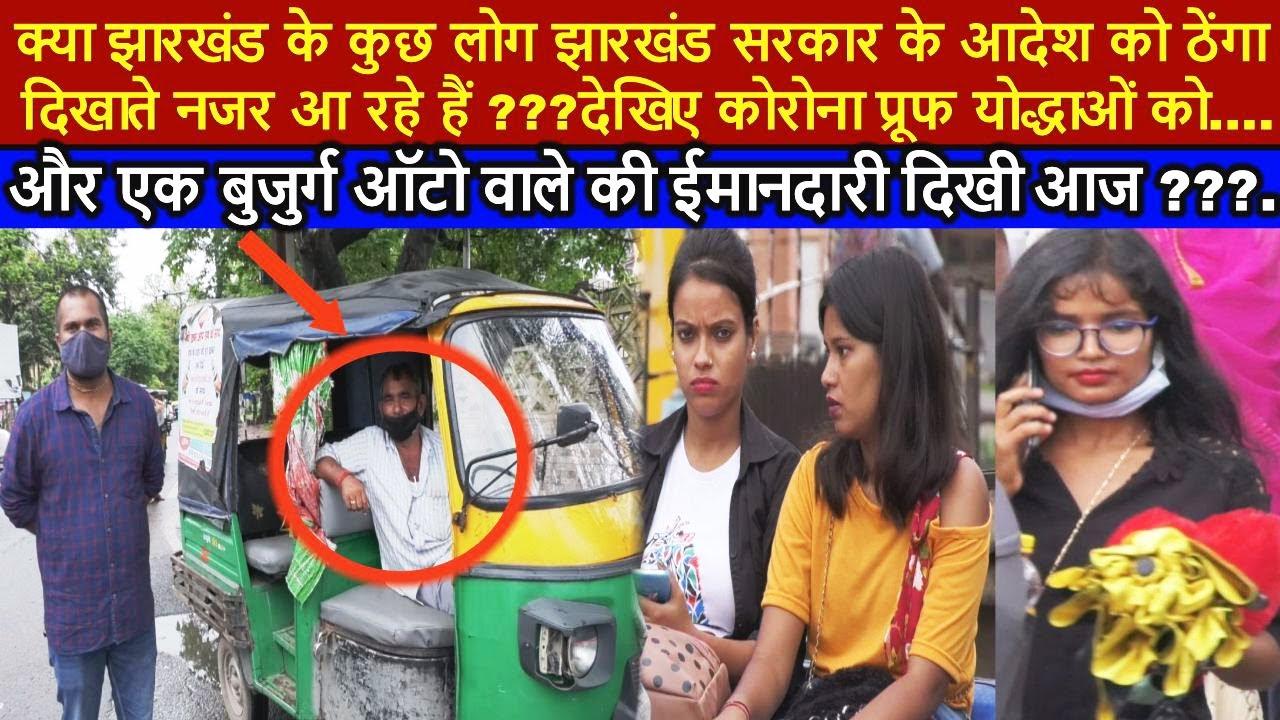 Ranchi News //ऐ है रांची के बाहुबली कौन है ऐ //और एक बुजुर्ग ऑटो वाले की ईमानदारी दिखी आज ???.....