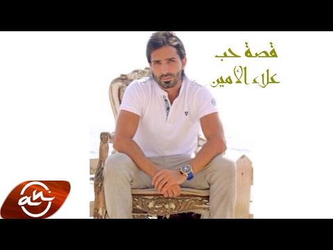 Alaa Al Amin - Osset Hob 2017 //  علاء الامين - قصة حب