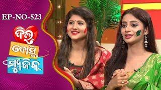 Dil Dosti Music Ep 523 | Actress-Bhoomika,Sivani | Celeb Chat Show | Tarang Music