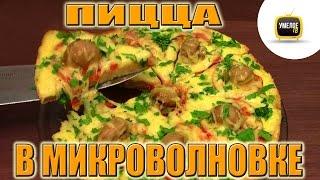 Как сделать ПИЦЦУ В МИКРОВОЛНОВКЕ. Простой недорогой рецепт(Мой второй канал: http://www.youtube.com/ZdorovTV - Все вкусные рецепты тут: ..., 2015-04-14T07:31:43.000Z)