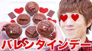 バレンタインデーも近くなってきたのでセイキン&ポンちゃんでチョコマフィン作ってみた!