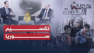حديث الثورة- هل اتفق الغرب وروسيا على تقسيم سوريا؟