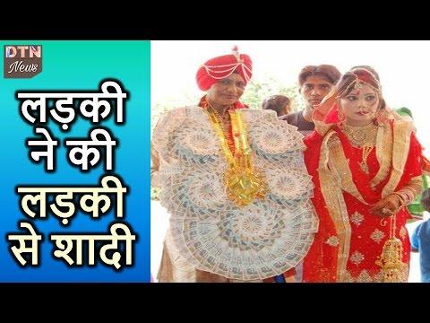 पंजाब के जालंधर में लड़की ने की लड़की से शादी ।।