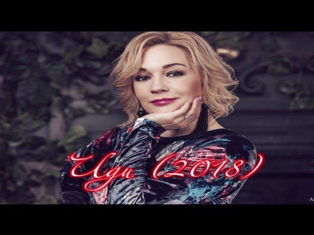 Смотреть видео Иди - Татьяна Буланова (Премьера 2018)